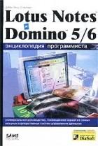 - Lotus Notes и Domino 5/6. Энциклопедия программиста