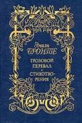 Эмили Бронте - Грозовой перевал. Стихотворения