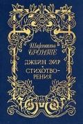 Шарлотта Бронте - Джейн Эйр. Стихотворения