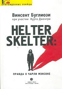 - Helter Skelter: Правда о Чарли Мэнсоне