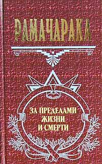 Йог Рамачарака  - За пределами жизни и смерти (сборник)