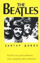 Хантер Дэвис - The Beatles