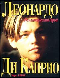 Марк Бигоу - Леонардо Ди Каприо. Романтический герой