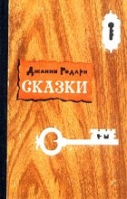 Джанни Родари - Сказки (сборник)