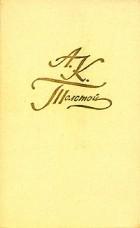 А. К. Толстой — А. К. Толстой. Собрание сочинений в четырех томах. Том 1