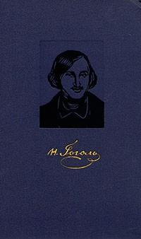 Н. В. Гоголь - Н. В. Гоголь. Собрание сочинений в четырех томах. Том 2