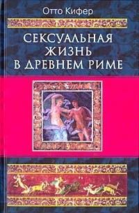 intimnaya-zhizn-drevnego-rima