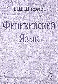 И. Ш. Шифман - Финикийский язык