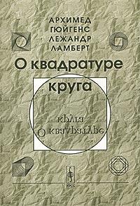 - О квадратуре круга (сборник)