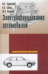 УЧЕБНИК ТЕОРИЯ ДВИГАТЕЛЯ И С ТУРЕВСКИЙ 2005 СКАЧАТЬ БЕСПЛАТНО
