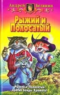 Андрей Белянин - Рыжий и Полосатый (сборник)