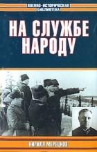 Кирилл Мерецков - На службе народу