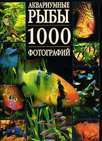 Мари-Поль и Кристиан Пьенуар - Аквариумные рыбы. 1000 фотографий