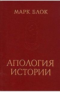 Блок м апология истории или ремесло историка реферат 7417