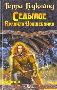 Терри Гудкайнд - Седьмое Правило Волшебника, или Столпы творения. Книга вторая