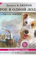 Джером К. Джером - Трое в одной лодке, не считая собаки (аудиокнига MP3)