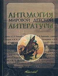 - Антология мировой детской литературы. Том 8 (Ф — Я) (сборник)