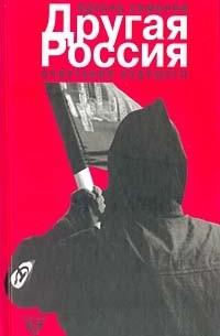 Эдуард Лимонов - Другая Россия
