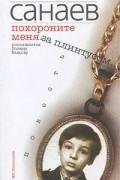Павел Санаев - Похороните меня за плинтусом...