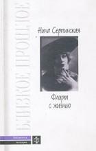 Нина Серпинская - Флирт с жизнью (Мемуары интеллигентки двух эпох)