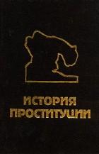 И. Блох - История проституции