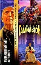 Питер Гамильтон - Обнаженный Бог. Феномен