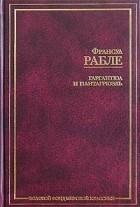 Франсуа Рабле — Гаргантюа и Пантагрюэль