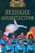 Игорь Муромов - 100 великих авиакатастроф