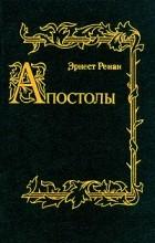 Эрнест Ренан - Апостолы