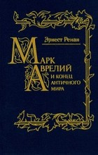 Эрнст Ренан - Марк Аврелий и конец античного мира