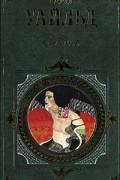 Оскар Уайльд - Кентервильское привидение. Портрет мистера У. Х. Саломея. Идеальный муж. De Profundis. Баллада Редингской тюрьмы. Рассказы. Сказки (сборник)