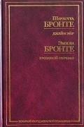 - Джейн Эйр. Грозовой перевал (сборник)
