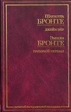Шарлотта Бронте, Эмили Бронте - Джейн Эйр. Грозовой перевал (сборник)