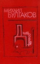 Михаил Булгаков - Дьяволиада. Повести, рассказы, фельетоны, очерки (сборник)