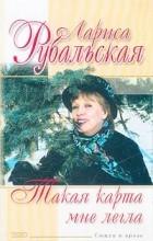 Лариса Рубальская - Такая карта мне легла
