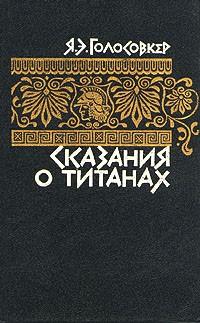 Я. Э. Голосовкер - Сказания о титанах