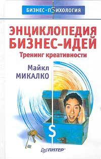 Image result for Майкл Микалко «Энциклопедия бизнес-идей