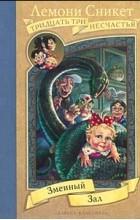 Лемони Сникет - Змеиный Зал
