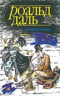 Роальд Даль - Ночная гостья (сборник)