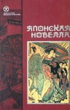 Антология - Японская новелла