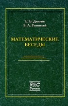 Е. Б. Дынкин, Владимир Успенский - Математические беседы (сборник)