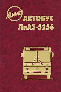 Инструкция По Эксплуатации Лиаз 5256 - фото 7