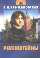 Вера Крыжановская-Рочестер - Рекенштейны
