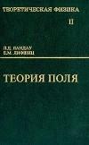 Обложка книги Теоретическая физика. Том 2. Теория Поля
