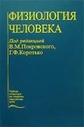 без автора - Физиология человека