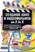 Алан Розенталь - Создание кино и видеофильмов от А до Я