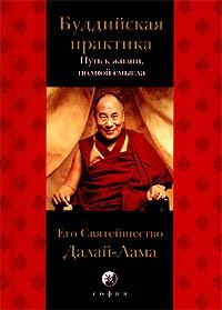 Далай-лама  - Буддийская практика. Путь к жизни, полной смысла