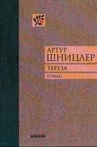Артур Шницлер - Тереза. История жизни одной женщины