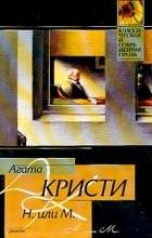 Кристи А. (Вестмакотт М.) - Н. или М.