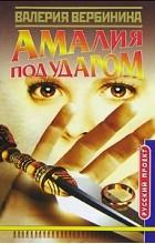 Валерия Вербинина - Амалия под ударом